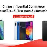 Truemove H Online Influential Commerce
