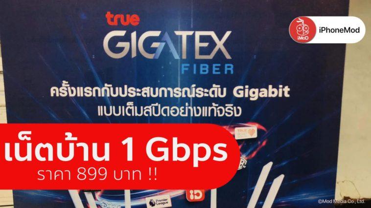 Trueonline Gigatek Fiber Cover