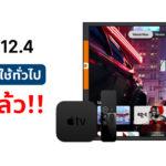 Tvos 12 4 Released