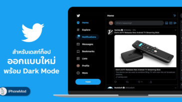 Twitter For Desktop Redesign Dark Mode