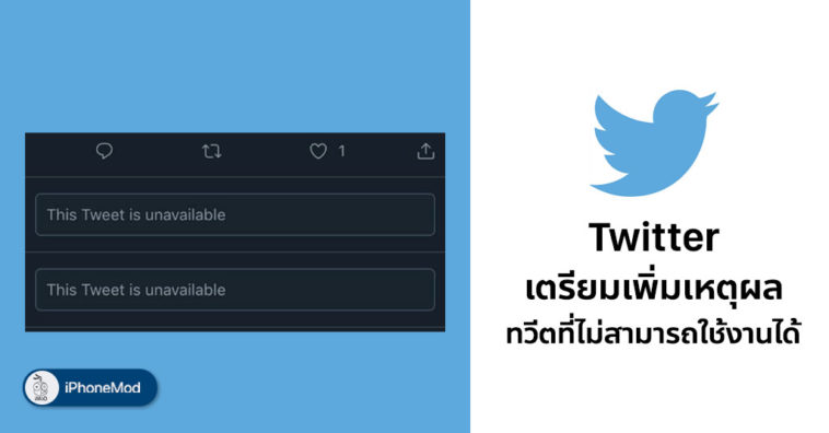 Twitter Plan Add Reason This Tweet Is Unavailable