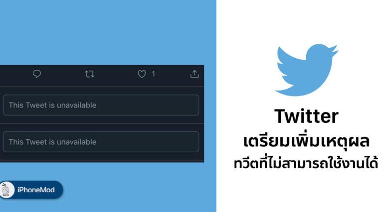 Twitter Plan Add Reason This Tweet Is Unavailable