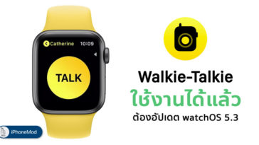 Walkie Talkie Fixed Update To Watchos 5 3