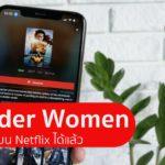 Wonder Women Netflix Cover