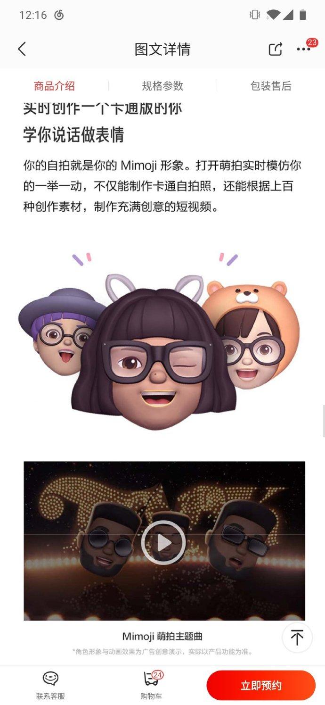 Xiaomi Apple Ad Mistake Img 1