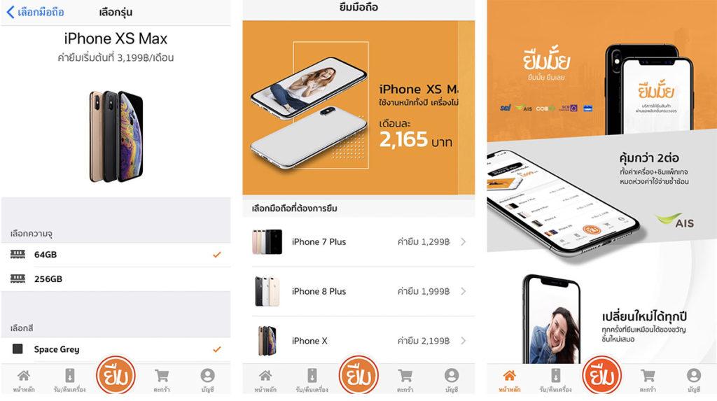 Yuemmai Borrow Smartphone Service Release 1