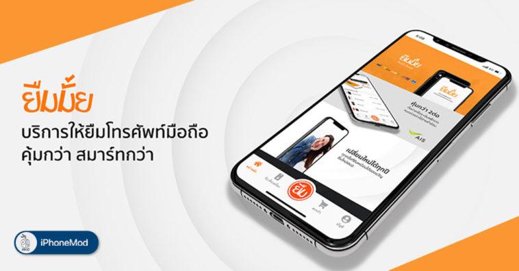 Yuemmai Borrow Smartphone Service Release