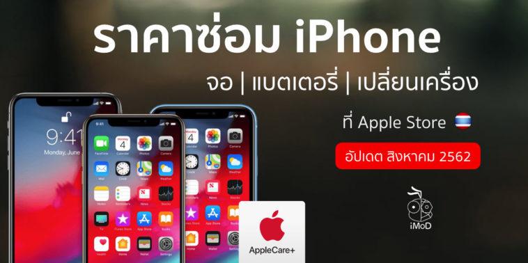 ราคาซ่อม Iphone สิงหา 2019