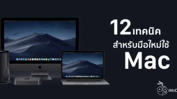 12 Technic For New Mac User