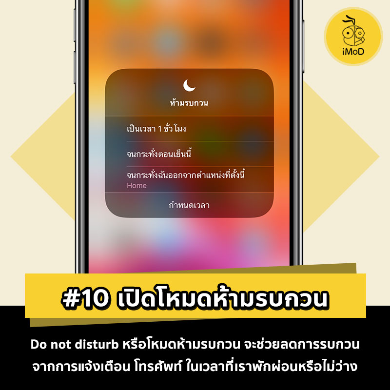 13 Feature In Ios 12 Lower Make Iphone Use Good Performan 10