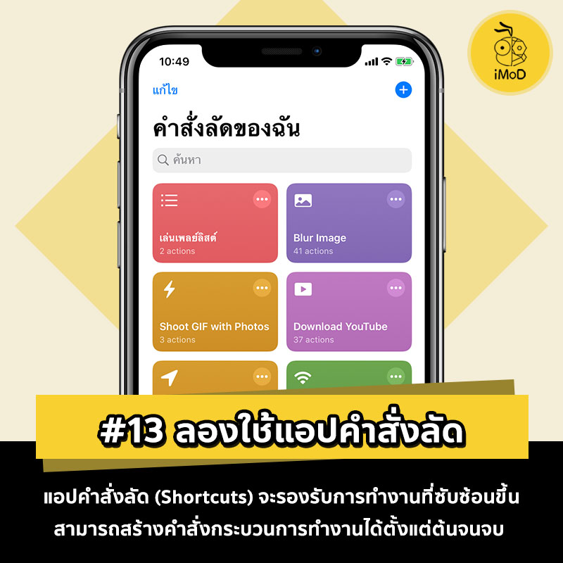 13 Feature In Ios 12 Lower Make Iphone Use Good Performan 13