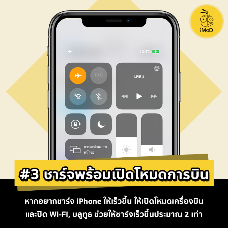 13 Feature In Ios 12 Lower Make Iphone Use Good Performan 3