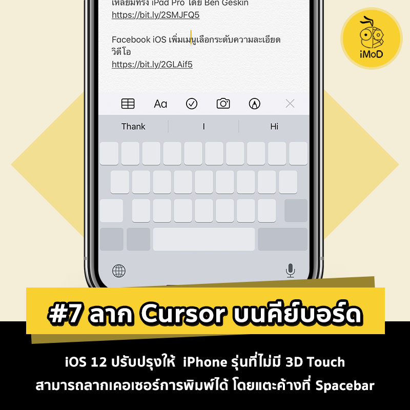 13 Feature In Ios 12 Lower Make Iphone Use Good Performan 7