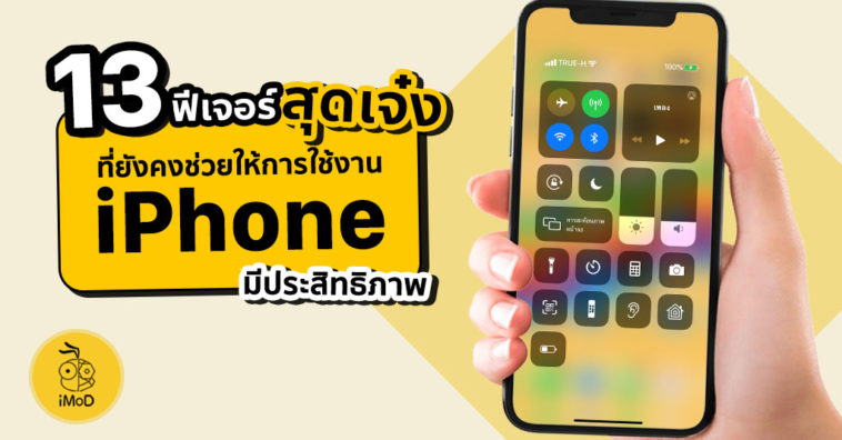 13 Feature In Ios 12 Lower Make Iphone Use Good Performan