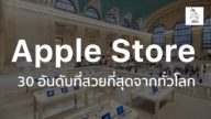 30 Most Beautiful Apple Store In The World