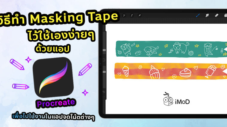 Cover How To Masking Tape Procreate Use To Goodnotes
