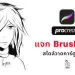 Cover Free Brush Manga Style Procreate 01