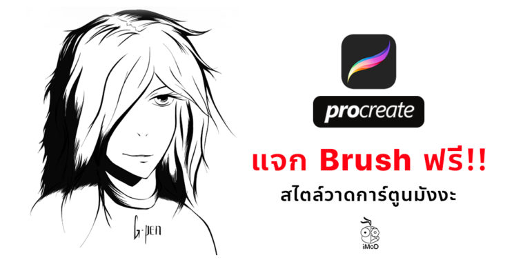 Cover Free Brush Manga Style Procreate 01