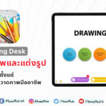 Cover Review Drawing Desk