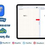 Cover How To Open 2 Page Notability