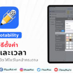 Cover How To Setting Date And Time Notability