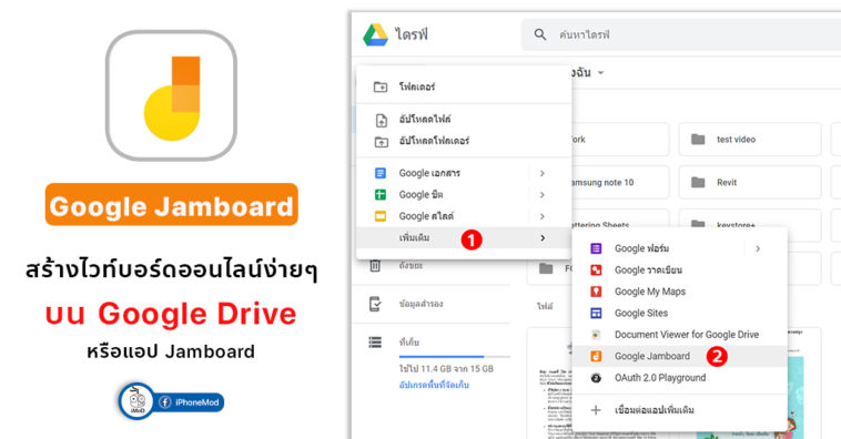 Cover Jamboard