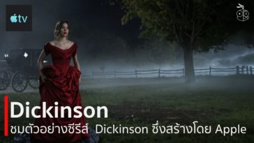 Dickinson Official Teaser Trailer Cover
