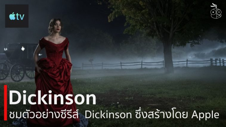 Dickinson Official Teaser Trailer Cover