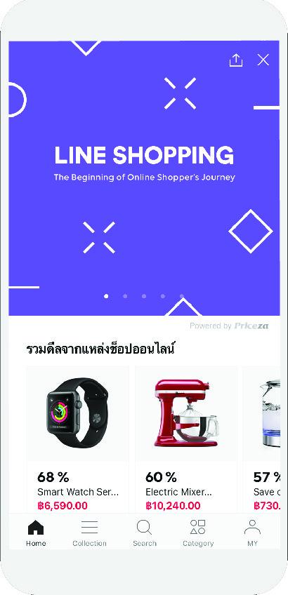 Line Shopping Phone 01