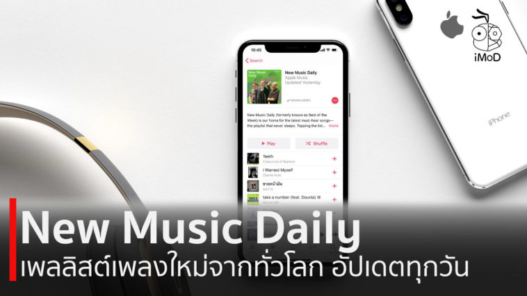 New Music Daily On Apple Music Cover