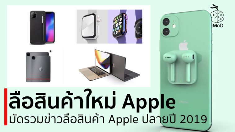Rumor New Apple Product Late 2019 Cover