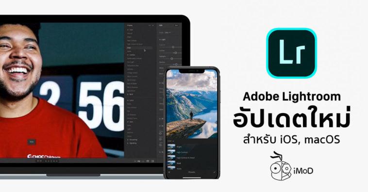 Adobe Lightroom Update Macos 2 4 Ios 4 4