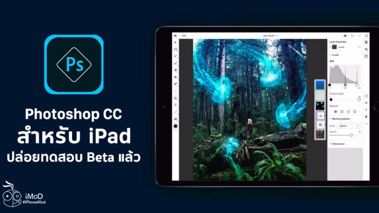 Adobe Photoshop Cc Send Bata Tesing Cvoer