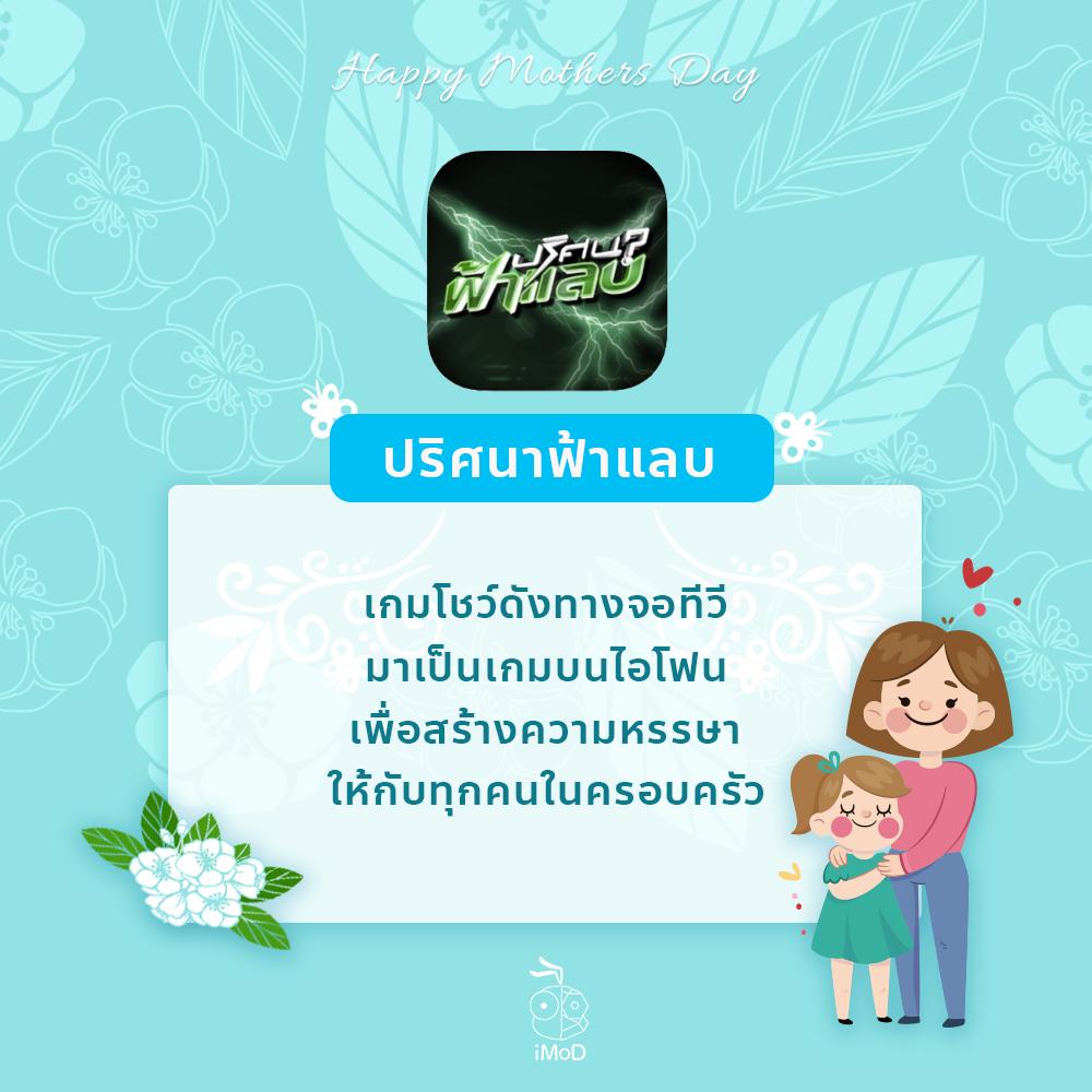 App For Mom 013