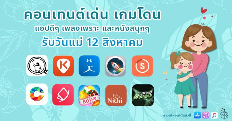 App For Mom Cover