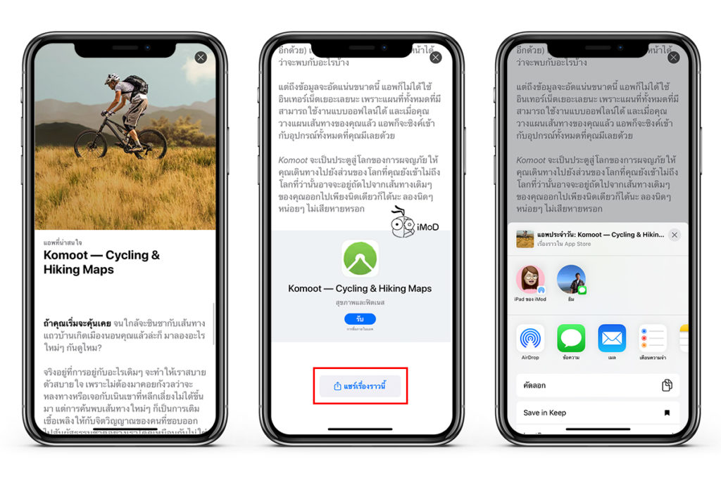 App Store Show Detail In Web Browser 2