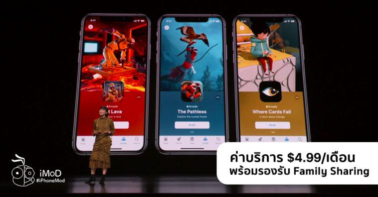 Apple Arcade Subscription 4 99 Usd