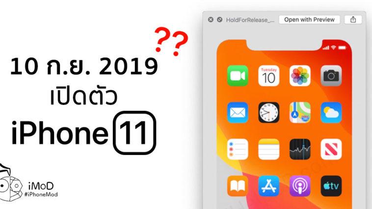 Apple Event 2019 10 Sept Spot At Ios 13 Beta 7 Screenshot