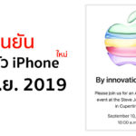 Apple Event 2019 Invitation Card 10 Sep 2019 Cover