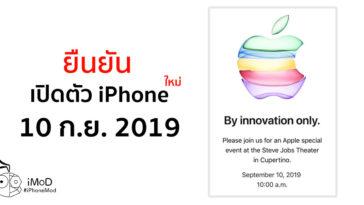 Apple Event 2019 Invitation Card 10 Sep 2019 Cover