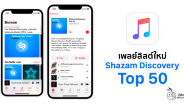 Apple Music New Playlist Shazam Discover Top 50