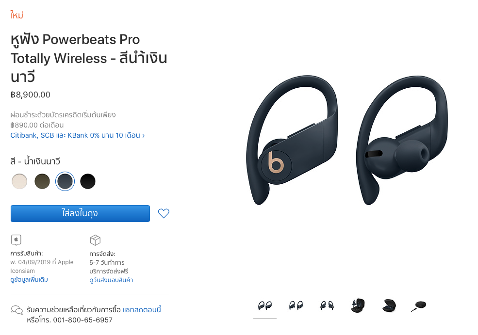 Apple Open Pre Order Powerbeats All Color Apple Store Online Th Img 3