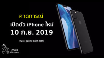 Apple Predicted To Unveil New Iphone On 10 Sep 2019