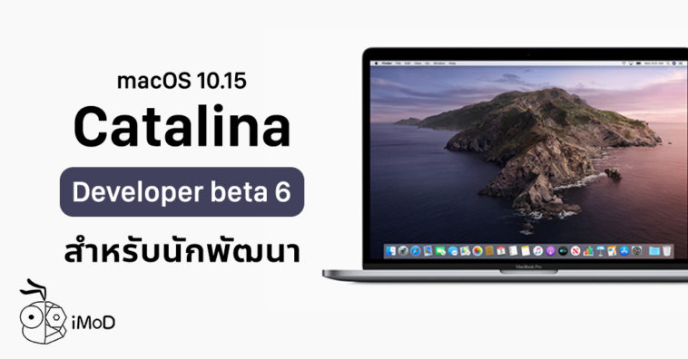 Apple Release Macos 10 15 Catalina Developer Beta 6
