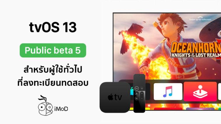 Apple Release Tvos 13 Public Beta 5