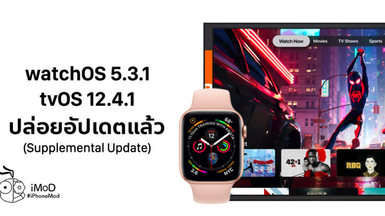 Apple Release Watchos 5 3 1 Tv Os 12 4 1 Cover