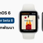 Apple Release Watchos 6 Developer Beta 8