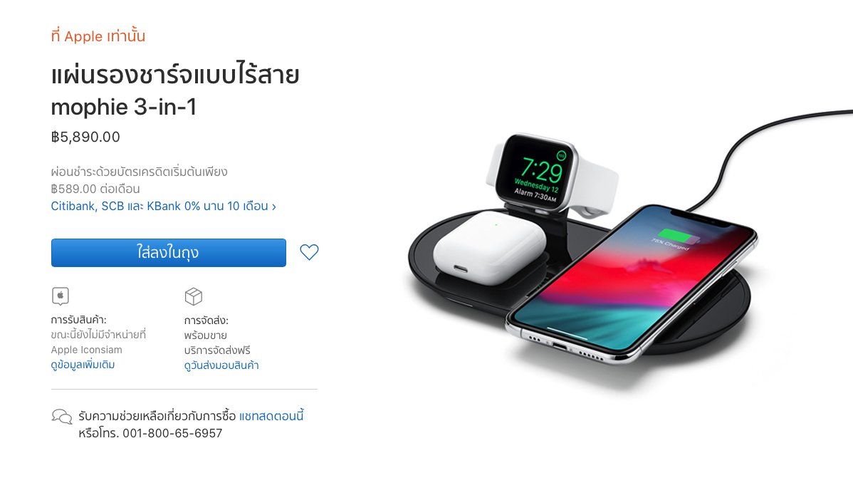 Apple Released Mophie 3 In 1 Wireless Charging Pad