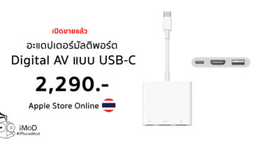 Apple Released Usb C Digital Av Multiport Adapter Apple Store Online Th Cover
