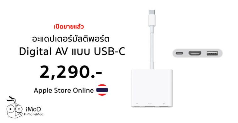 Apple Released Usb C Digital Av Multiport Adapter Apple Store Online Th Cover